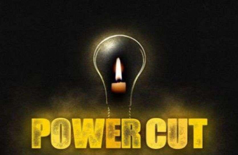 आज इन क्षेत्रों में बिजली बंद