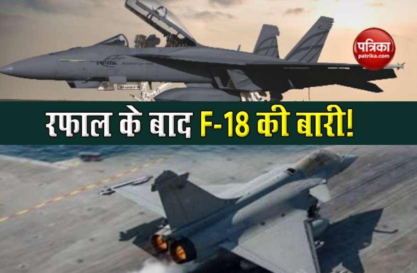 रफाल के बाद भारत आ सकता है F-18 फाइटर, अमरीका ने दिया प्रस्ताव