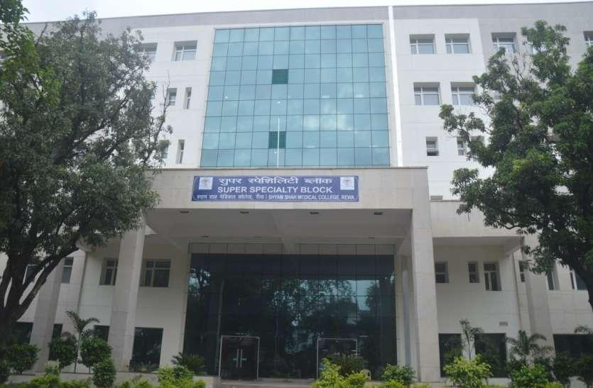 सुपर स्पेशलिटी हास्पिटल रीवा में क्या है खास, यहां जानिए पूरी व्यवस्था विस्तार से