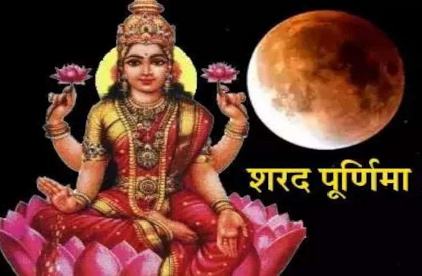 Sharad Purnima 2020 Laxmi Puja Importance कई सालों के बाद मिल पाएगा लक्ष्मी पूजन का ऐसा मौका, जानिए क्या है महत्व
