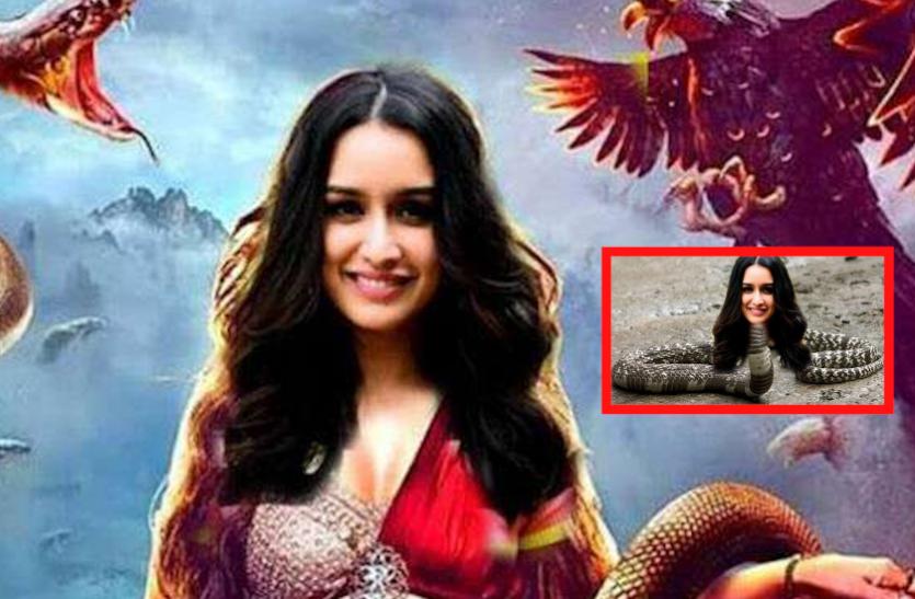 Shraddha Kapoor को मिला इच्छाधारी नागिन का रोल, लोगों ने फोटो एडिट कर बताया 'ऐसी दिखोगी'
