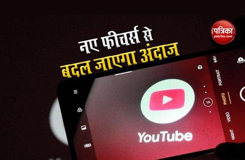 YouTube लाया नए फीचर्स, अब बदल जाएगा वीडियो देखने का अंदाज