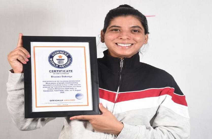 Achievement: आदिवासी बाहुल्य क्षेत्र की बेटी ने गिनीज वल्र्ड रिकॉर्ड में दर्ज किया नाम