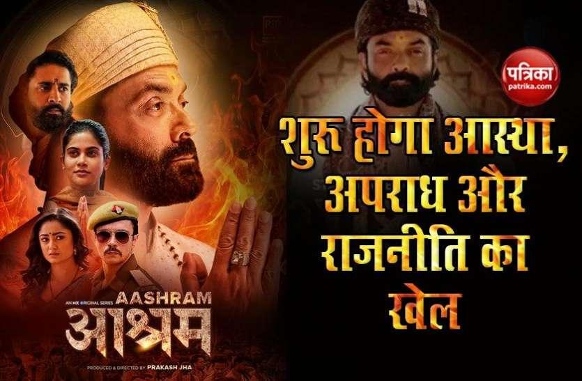 विवादों के बीच रिलीज़ हुआ 'Aashram Chapter 2' का ट्रेलर, फिर डोंगी बाबा का खतरनाक खेल दिखा सीरीज में