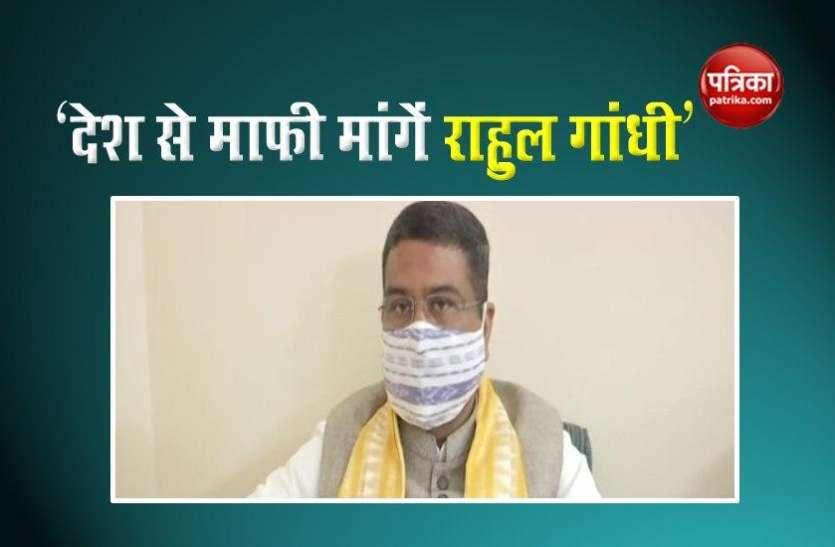 Union Minister Dharmendra Pradhan ने कांग्रेस पर साधा निशाना, बोले- देश से माफी मांगे राहुल