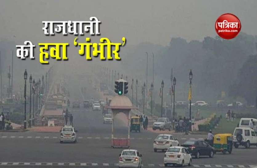 इस सीजन में पहली बार दिल्ली की हवा पहुंची गंभीर की श्रेणी में, क्या है वजह