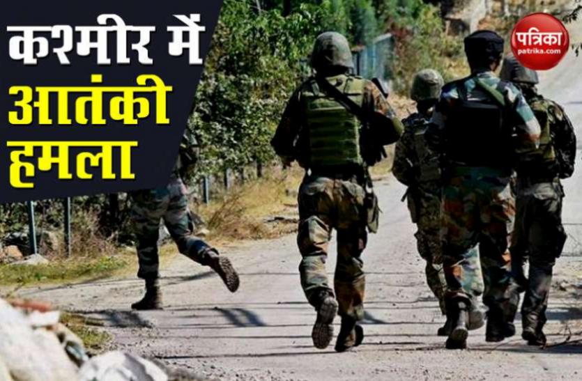 Jammu and Kashmir: कुलगाम आतंकी हमले में 3 भाजपा कार्यकर्ता मारे गए