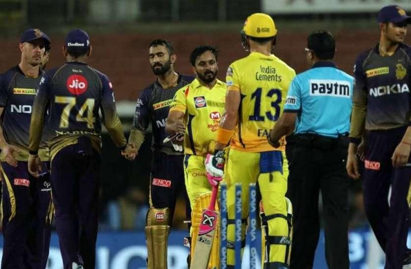 KKR vs CSK, IPL 2020:  चेन्नई ने जीता टॉस, पहले गेंदबाज़ी का किया फैसला