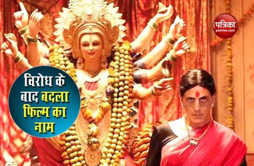 Boycott और धार्मिक भावनाएं आहत के आरोपों के बाद बदला 'लक्ष्मी बम' का नाम, अब रहेगा ये