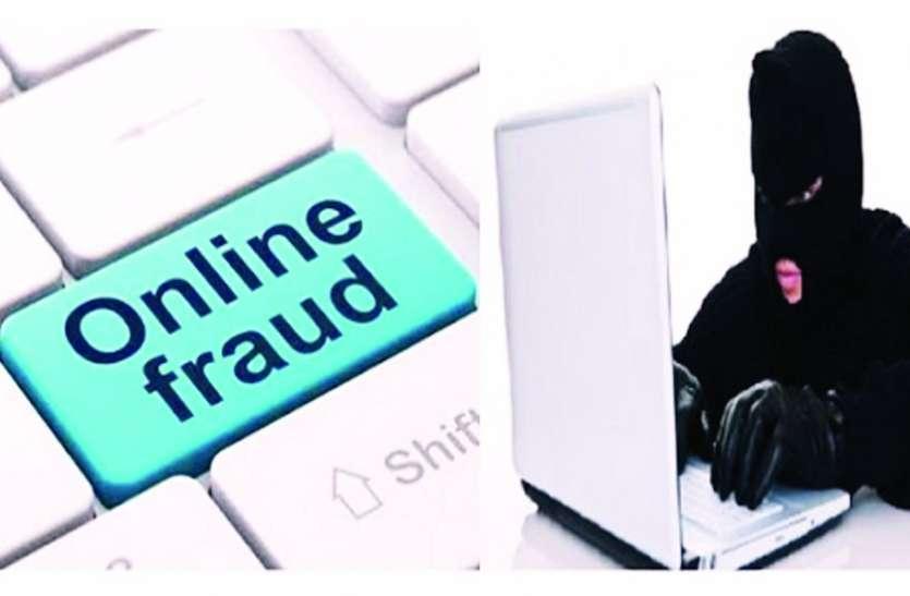 ऑनलाइन ठगी का नहीं निकला तोड़, घाटे की भरपाई के लिए निजी कंपनियों ने शुरू किया बीमा