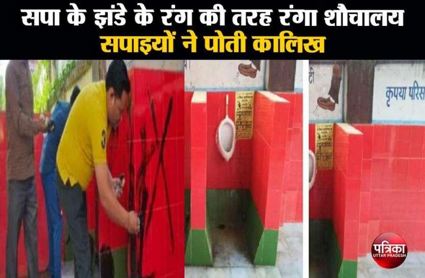 सपा के झंडे के रंग की तरह रंगा शौचालय, सपाइयों ने पोती कालिख