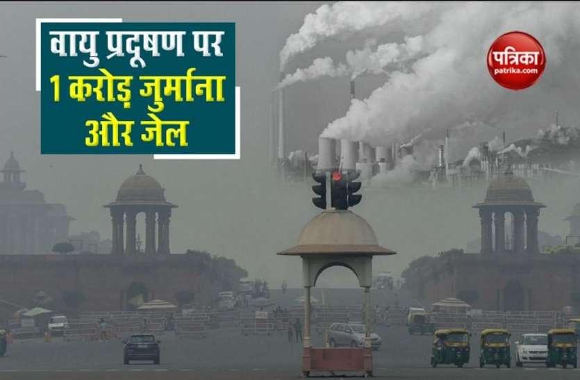 दिल्ली-एनसीआर में वायु प्रदूषण फैलाने पर 1 करोड़ जुर्माना और पांच साल जेल