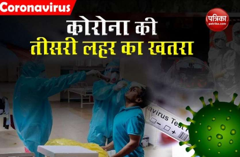 कोरोना वायरस की तीसरी लहर रोकी नहीं जा सकती, केंद्र सरकार ने कहा तैयार रहें