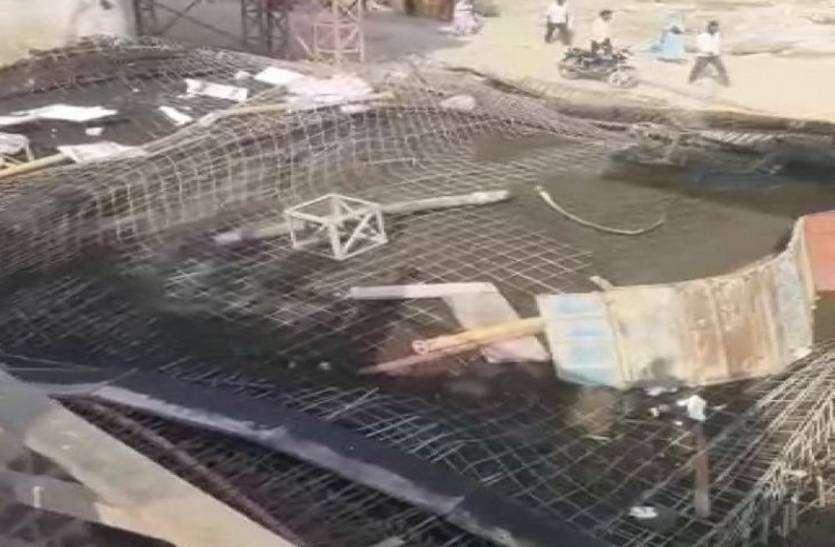 निर्माणाधीन ब्रिज का स्लैब गिरा, 6 मजदूर घायल, एक ग्रामीण अभी भी लापता