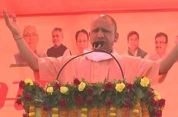 Bihar Election: सीवान में गरजे Yogi, बोले- एक परिवार को लूट की छूट मिले इसके लिए बनाया गठबंधन