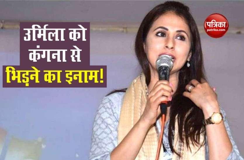 Urmila Matondkar को Kangana से भिड़ने का इनाम, Shivsena बना सकती है MLC का उम्मीदवार