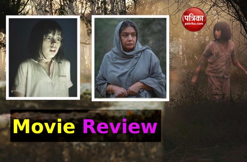 Kaali Khuhi Movie Review : बचकाने हॉरर की भूलभुलैया, खोदा पहाड़ निकली चुहिया
