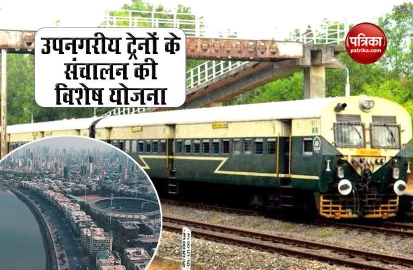 लॉकडाउन बढ़ाने के बाद लोकल ट्रेनों में भीड़ रोकने के लिए महाराष्ट्र सरकार की विशेष योजना