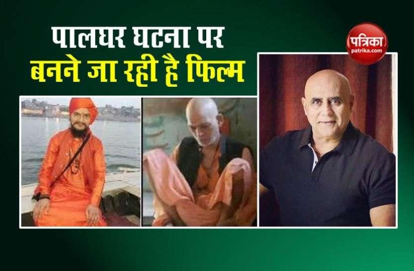 पालघर में घटी घटना पर फिल्म बनाने जा रहे हैं अभिनेता Punit Issar, साधुओं और संतों का मिला समर्थन