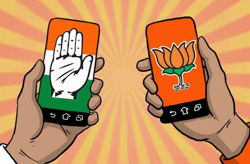 पंचायतराज चुनाव: भाजपा लेगी प्रत्याशियों से आवेदन, कांग्रेस ने अभी नहीं की है तैयारी