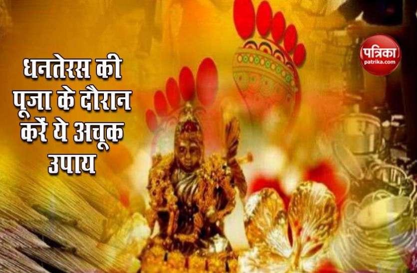 Dhanteras 2020 : धनतेरस की पूजा के दौरान करें ये अचूक उपाय, कभी नहीं होगी धन की कमीं