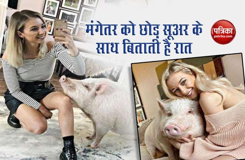 मंगेतर को छोड़ सूअर के साथ सोती है ये लड़की, दूसरे कमरे में सोता है होने वाला पति