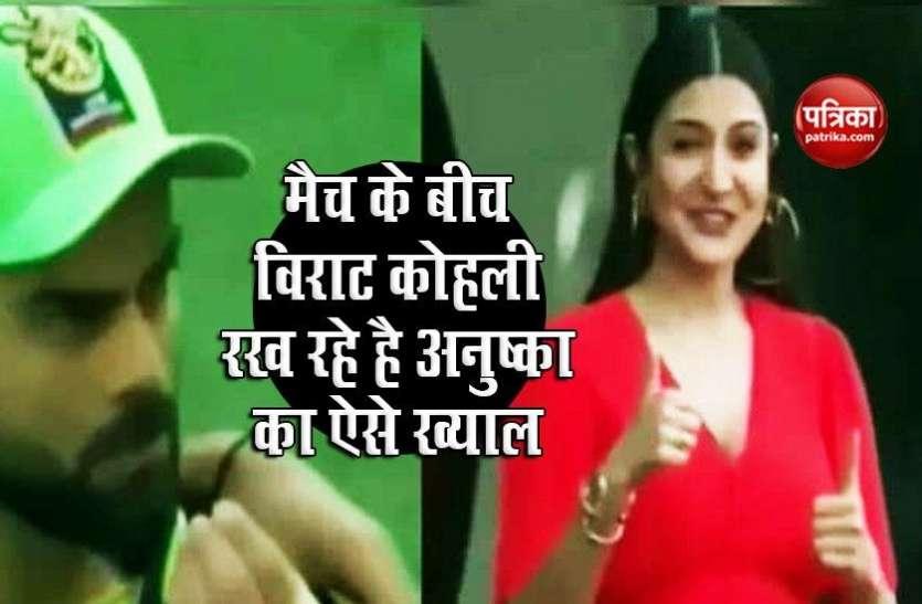 IPL 2020: मैच के बीच विराट कोहली रख रहे है अनुष्का का ऐसे ख्याल, इशारों में पूछा खाना खाने के बारे में... वायरल हुआ Video
