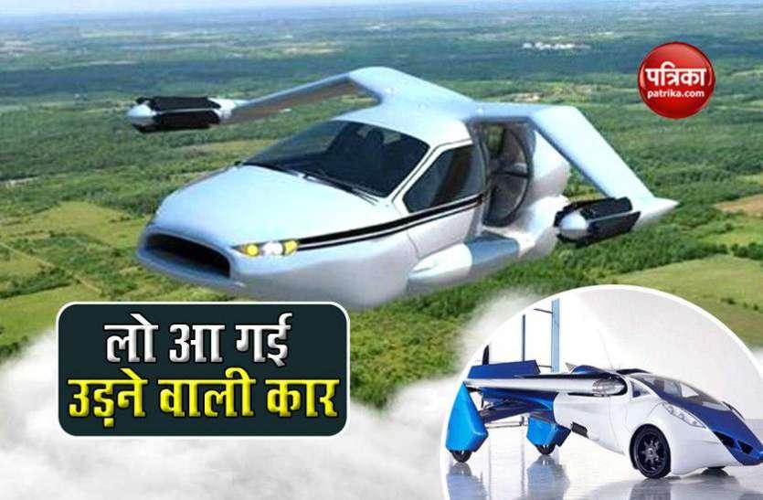 दुनिया की पहली उड़ने वाली कार, 9 सेकेंड में 100kmph की स्पीड, यहां जाने पूरी डिटेल