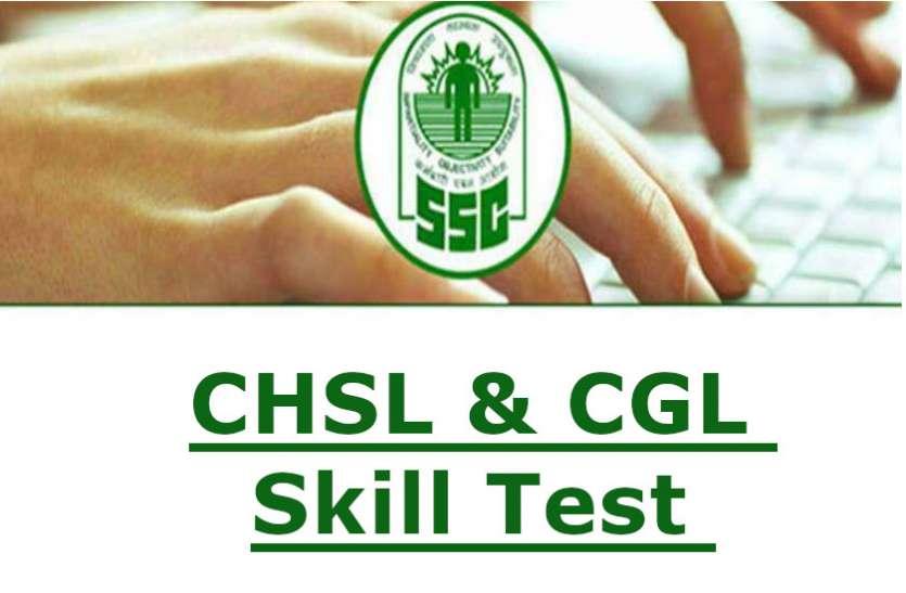 SSC CHSL, CGL Skill Test 2018: आयोग ने जारी किए स्किल टेस्ट से संबंधित वीडियो और जरुरी निर्देश, यहां पढ़ें