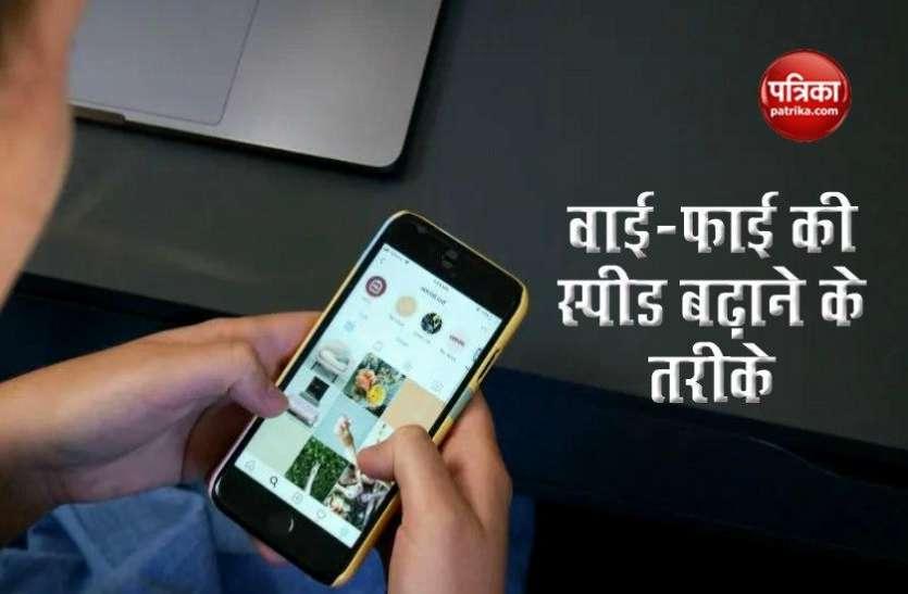 मोबाइल में स्लो है वाई-फाई की स्पीड तो इन आसान तरीकों से हो जाएगी फास्ट