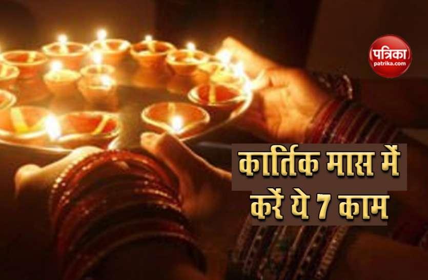 मां लक्ष्मी को प्रसन्न करने के लिए कार्तिक मास में करें ये 7 काम ,होंगी हर मनोकामना पूरी