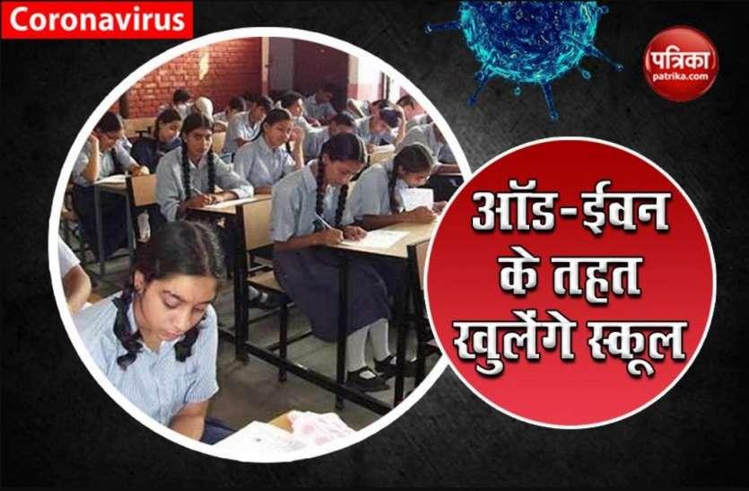 Unlock 6.0: ओडिशा में बंद तो असम में ऑड-ईवन रूल के साथ खुलेंगे स्कूल