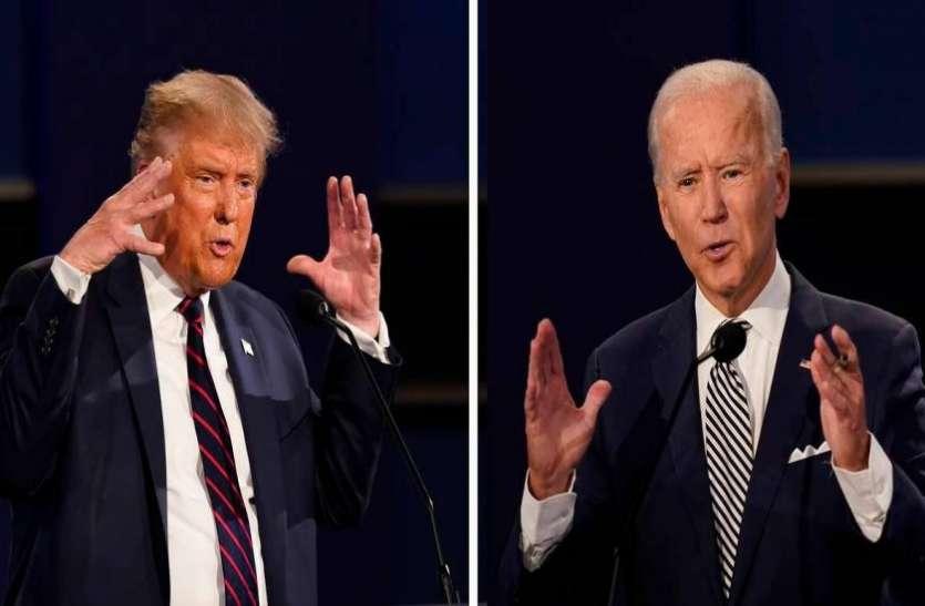 US Elections 2020: ट्रंप ने बिडेन को बताया सबसे भ्रष्ट, कहा- 47 वर्षों तक देश को दिया धोखा
