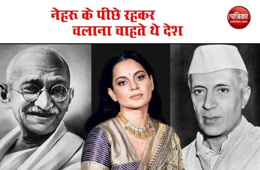 पटेल जयंती पर Kangana Ranaut के Tweets ने मचाई हलचल, नेहरू के लिए PM पद छोड़ने पर जताया अफसोस