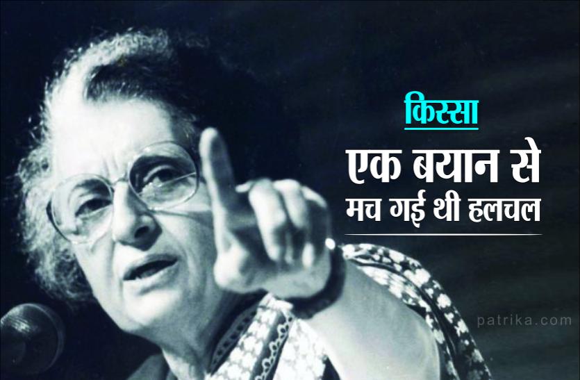 एक किस्सा: जब इंदिरा गांधी के एक बयान से मच गई थी हलचल, जानिए क्या थी वो बात