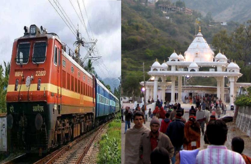 वैष्णव देवी कटरा के लिए हफ्ते में 3 दिन चलेगी स्पेशल ट्रेन, राजधानी को 2 स्टाॅपेज की सौगात