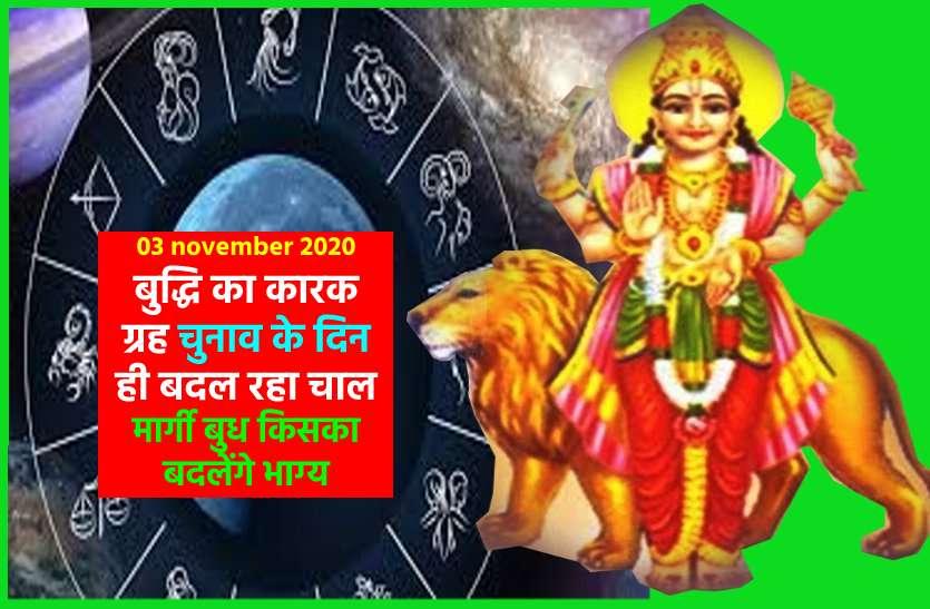 Rashi Parivartan 2020 : 03 नवंबर को बुध का तुला में मार्गी होना दिखाएगा कमाल, जानें राशियों पर असर
