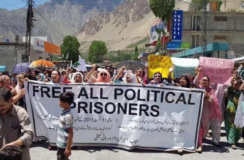 Pakistan: गिलगित-बाल्टिस्तान को अस्थायी प्रांत का दर्जा देने पर जताई आपत्ति, भारत ने कहा- अवैध कब्जे को खाली करो