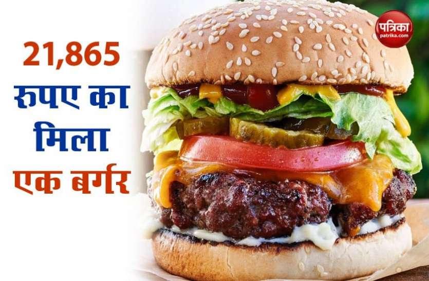ऑनलाइन बर्गर ऑर्डर करना पड़ा महंगा, चुकाने पड़े 21,865 रुपए, आप भी रहें सावधान