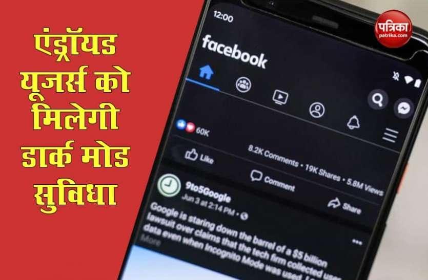 Facebook ने एंड्रॉयड यूजर्स के लिए रोलआउट किया डार्क मोड फीचर, इंस्टाग्राम से अलग होगा इंटरफेस