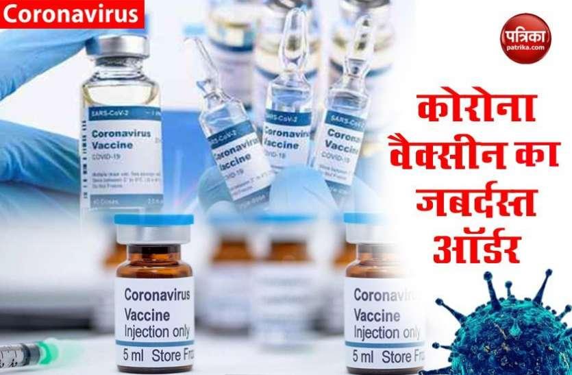 भारत, अमरीका समेत अन्य देशों ने कितनी COVID-19 Vaccine के दिए ऑर्डर