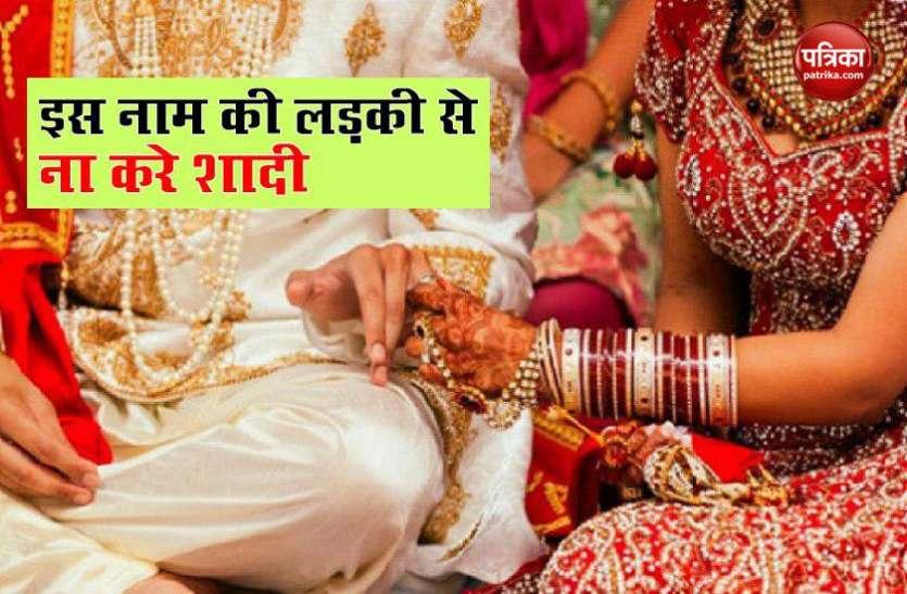 जानिए कैसा होगा आपका जीवन साथ, इन नाम की लड़की से होगी शादी