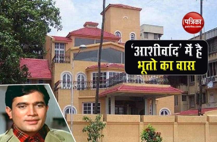 Rajesh Khanna के बंगले 'आशीर्वाद' को कहा जा रहा है हॉन्टेड प्लेस, डरावनी आवाज़ें आने की सामने आई बात