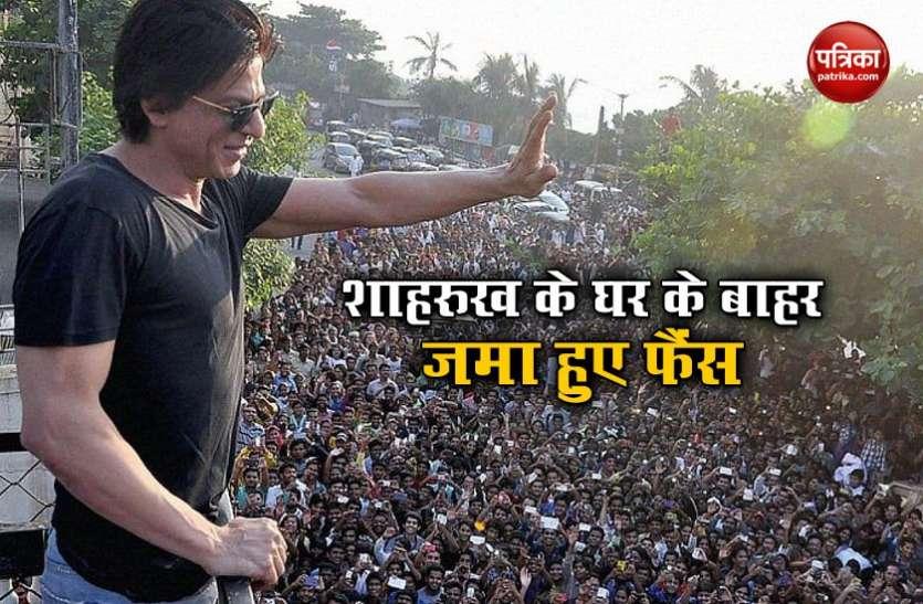 Shah Rukh Khan के जन्मदिन पर मन्नत के बाहर इकट्ठा हुए फैंस, किंग खान की अपील का नहीं हुआ कोई असर