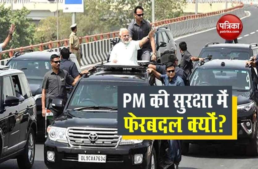 दिवाली से पहले प्रधानमंत्री नरेंद्र मोदी की सुरक्षा में बड़ा फेरबदल, जानें क्या है वजह
