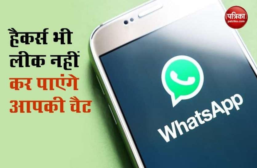 हैकर्स भी लीक नहीं कर पाएंगे आपकी Whatsapp Chat, इन बातों का रखें ध्यान