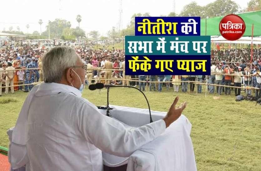 Bihar: Nitish की सभा में मंच पर फेंके गए प्याज, JDU ने RJD को ठहराया जिम्मेदार
