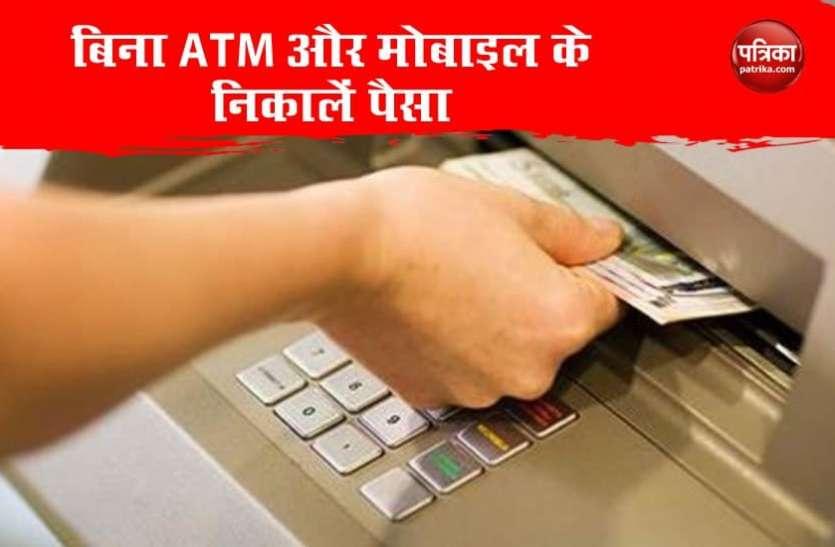 बिना एटीएम/डेबिट कार्ड और मोबाइल के निकाल सकते हैं मशीन से पैसा, यहां समझें पूरा प्रोसेस