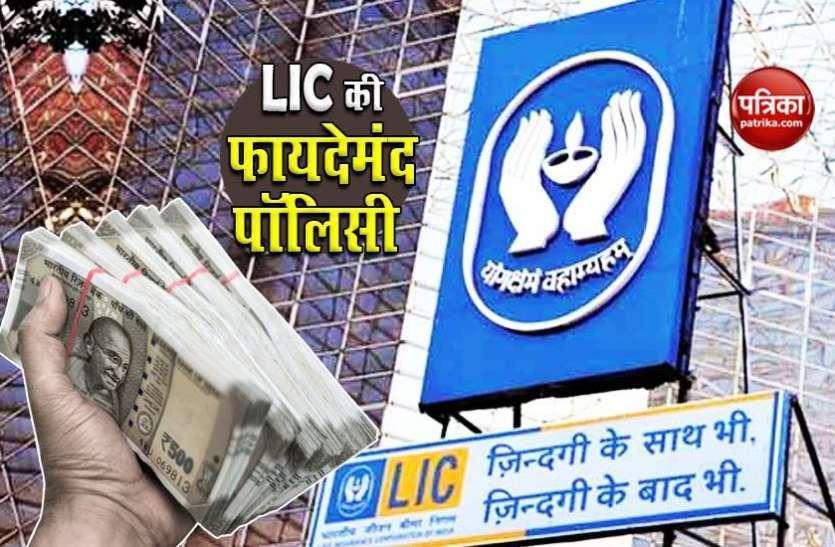 LIC Scheme: बच्चों के भविष्य की नहीं सताएगी चिंता, 150 रुपए की बचत से बनाएं 19 लाख