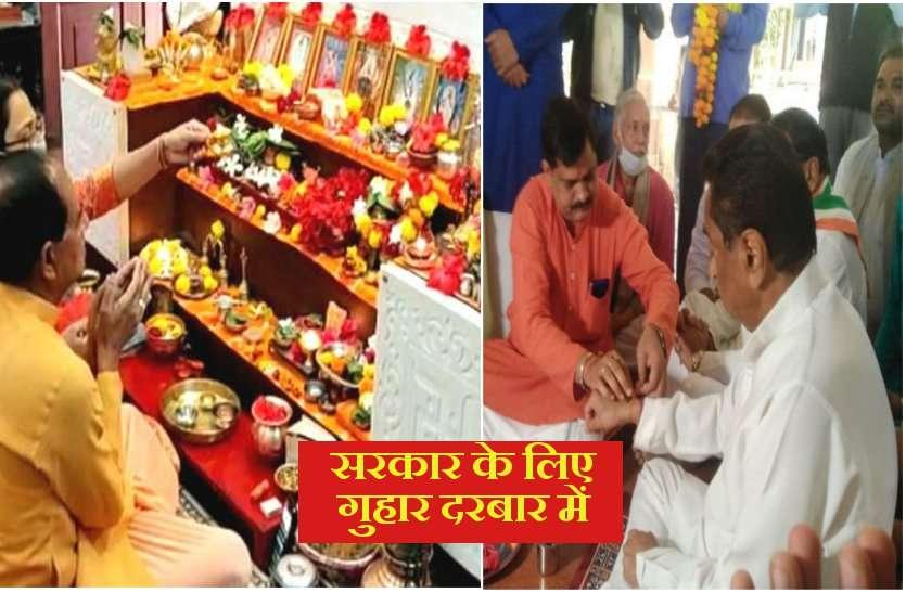 MP by-election 2020 : भोपाल के गुफा मंदिर पहुंचे हनुमान भक्त कमलनाथ तो शिवराज ने घर में की पूजा